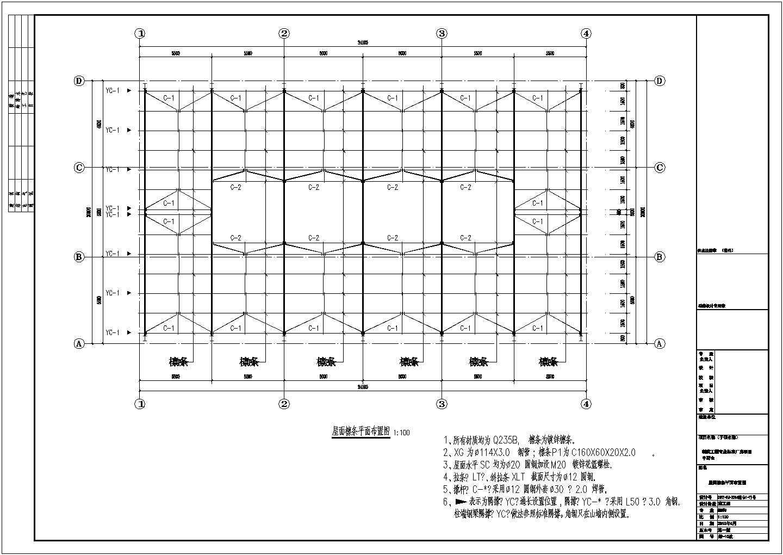某地上1层医疗制药厂中药仓门式钢结构施工图(含总设计说明)图片2