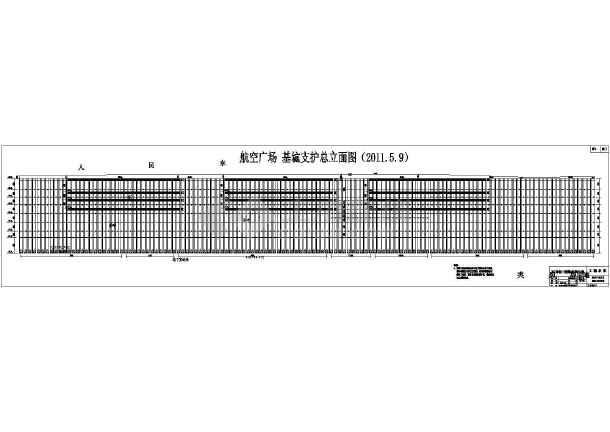 某航空广场项目基坑支护设计施工图-图1