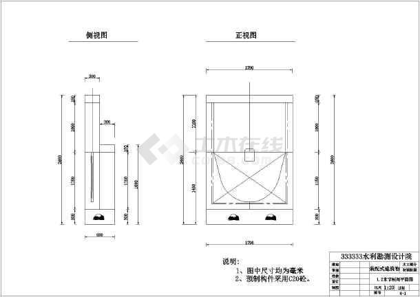 点击查看某处小型装配式闸结构以及构件设计第1张大图