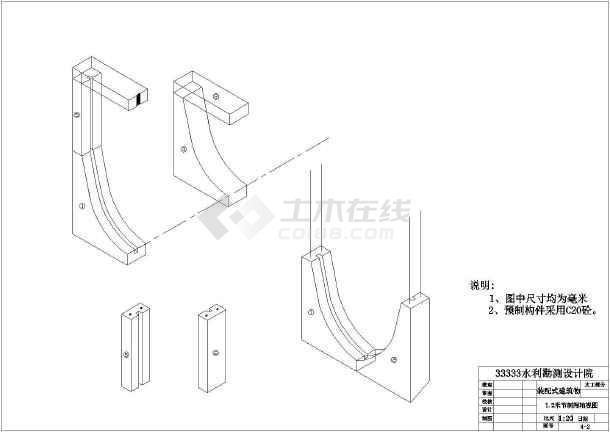 点击查看某处小型装配式闸结构以及构件设计第2张大图
