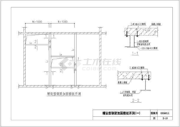某工程钢结构加固设计图纸-图1