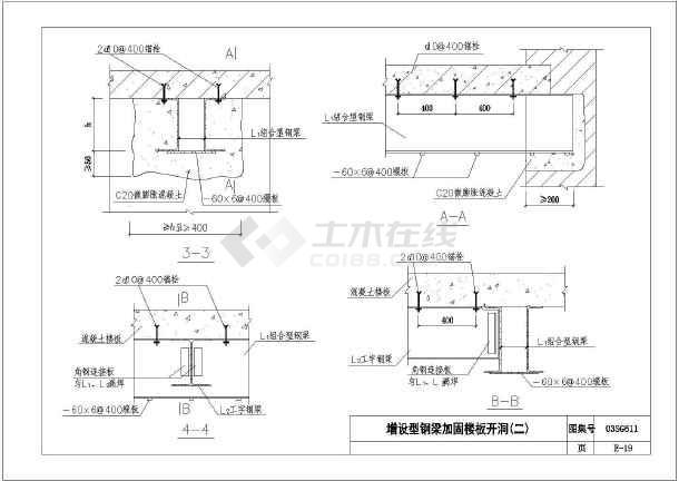 某工程钢结构加固设计图纸-图2