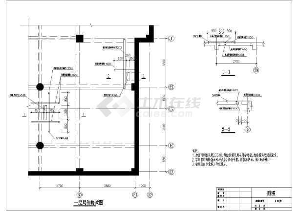 某工程钢结构加固设计图纸-图3
