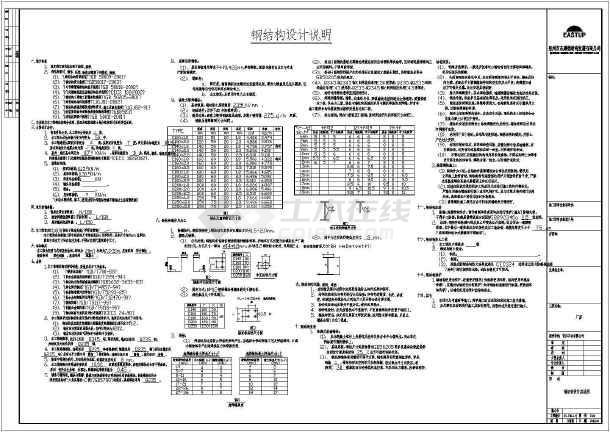 【上海】某石材有限公司方案四设计图纸-图1