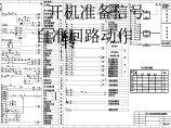 某小水电厂水机自动控制系统图(含导叶行程开关调整表)图片1