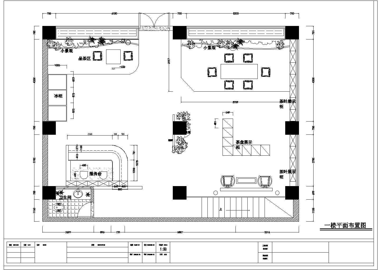 二层中式茶馆品茶室茶吧装修cad设计施工图纸图片2