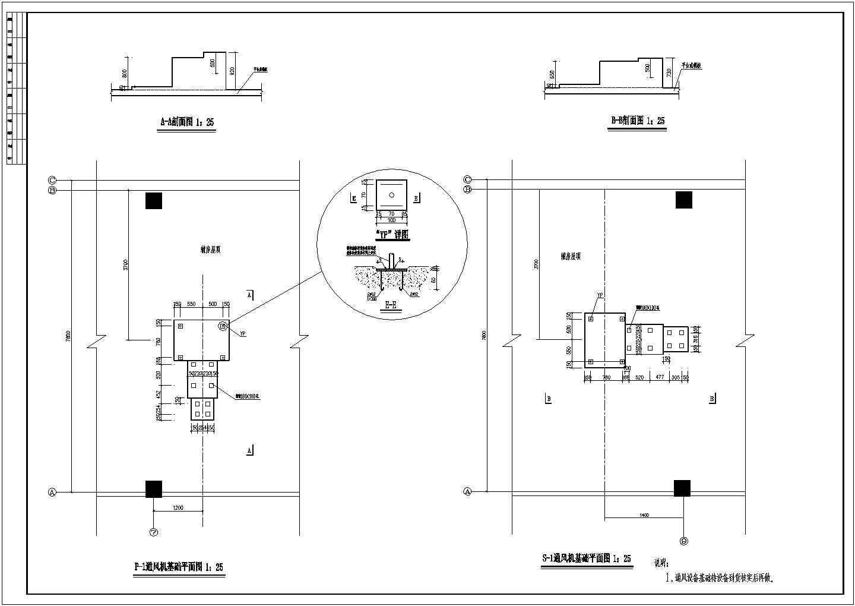 某地工厂离心风机基础平面图(含说明)图片1