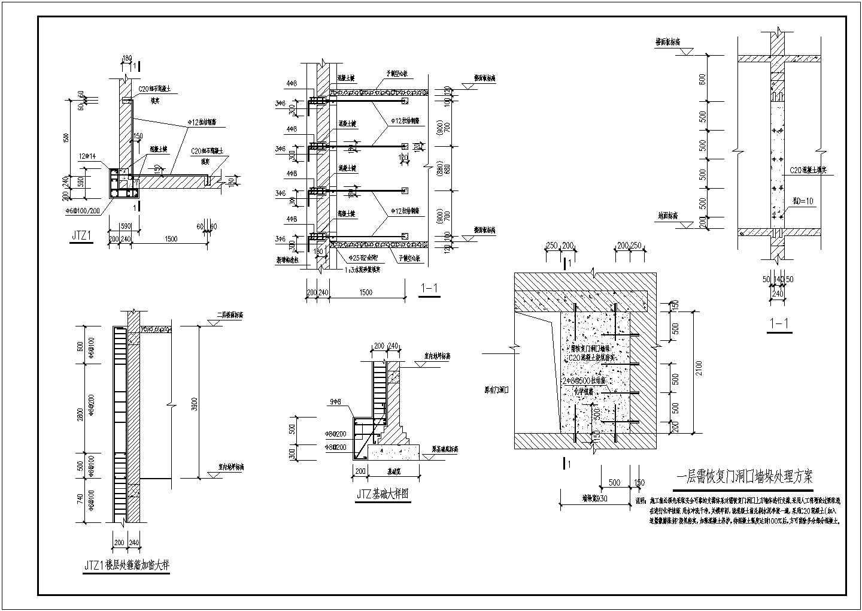 某砌体结构建筑墙体及洞口加固节点详图图片2