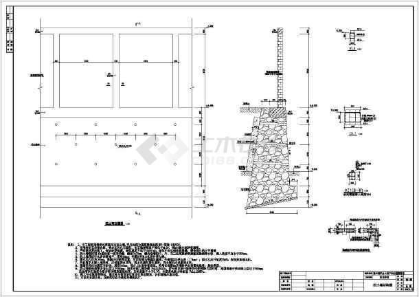 某工程项目重力式毛石挡土墙构造详图-图一