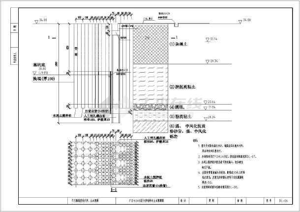 湖南长沙某基坑支护、止水围幕设计图-图3