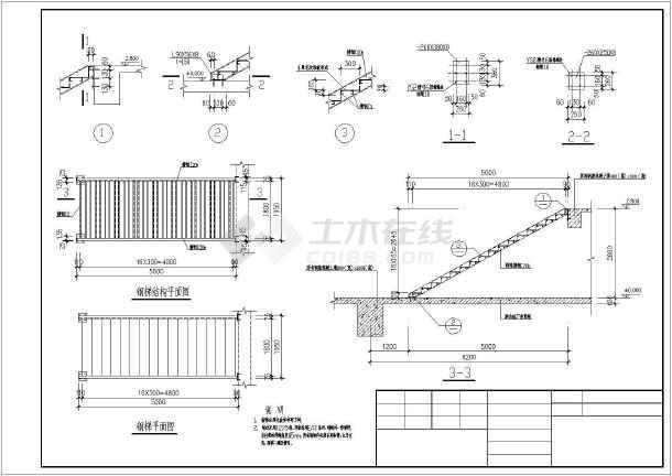 点击查看钢结构楼梯详图(可做通用图)第1张大图