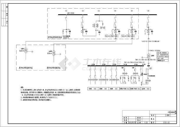 机电设备公司的变电所电气设计施工图-图一