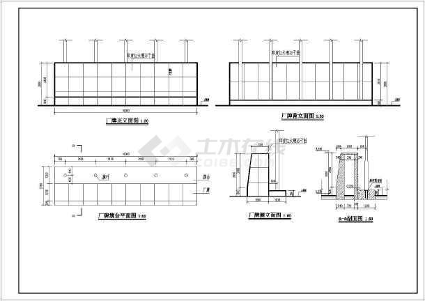 厂牌、道路、旗杆建筑和结构图-图2