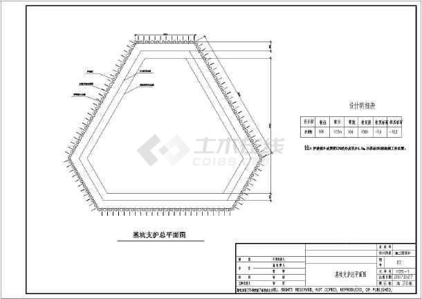 某地基坑支护及降水井设计施工图纸-图1