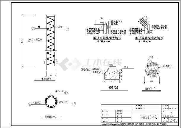 某地基坑支护及降水井设计施工图纸-图3