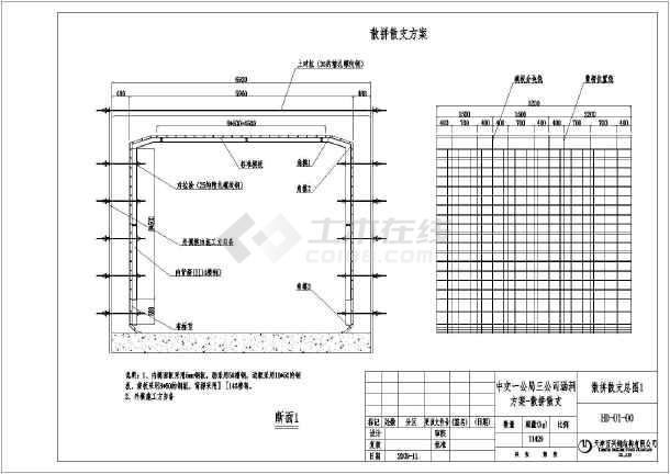 某钢结构液压涵洞模板结构施工图带拆模方案-图1