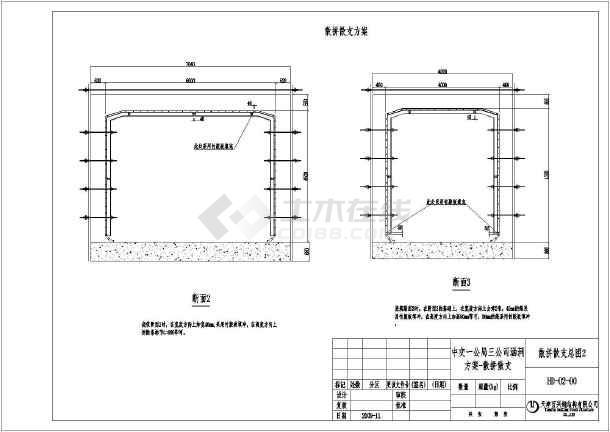 某钢结构液压涵洞模板结构施工图带拆模方案-图2