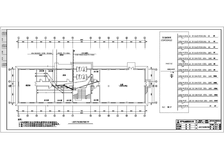 某地区地上三层办公楼电气全套施工图图片2