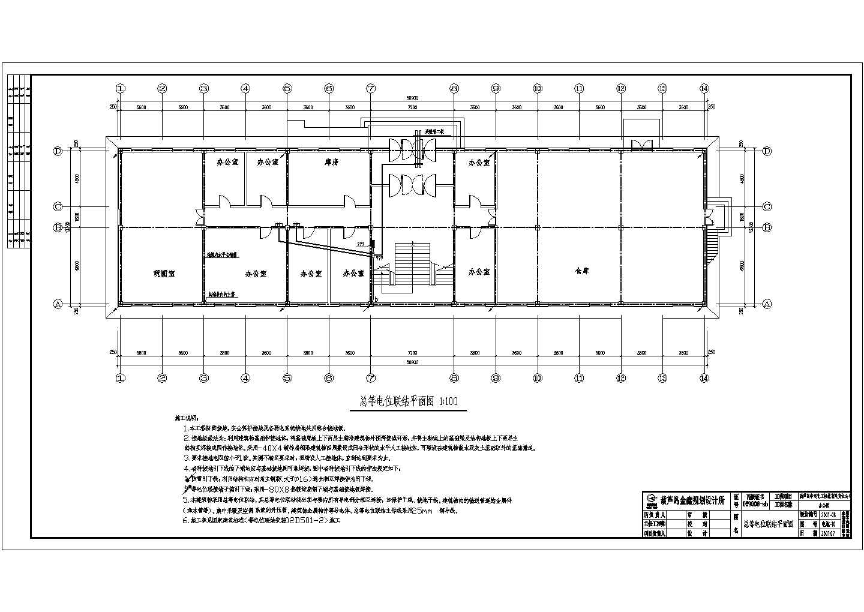 某地区地上三层办公楼电气全套施工图图片3