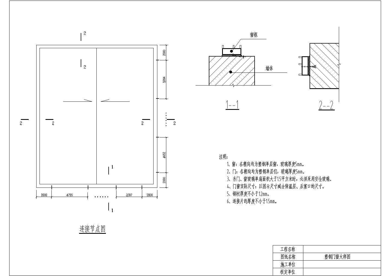 某城市酿造厂塑钢门窗大样图、节点详图图片1