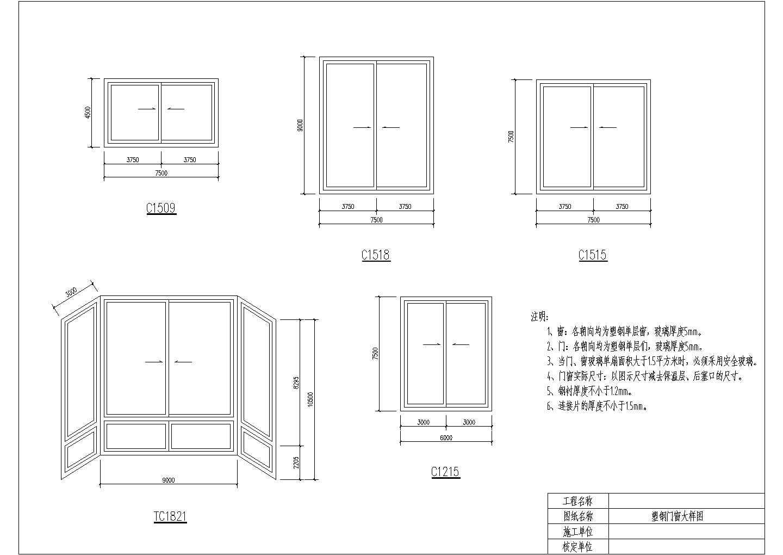某城市酿造厂塑钢门窗大样图、节点详图图片3