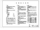【福州市】某培训中心空调系统毕业设计(含设计说明)图片2