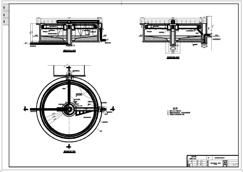 水处理辐流式二沉池cad工艺设计大样图图片1