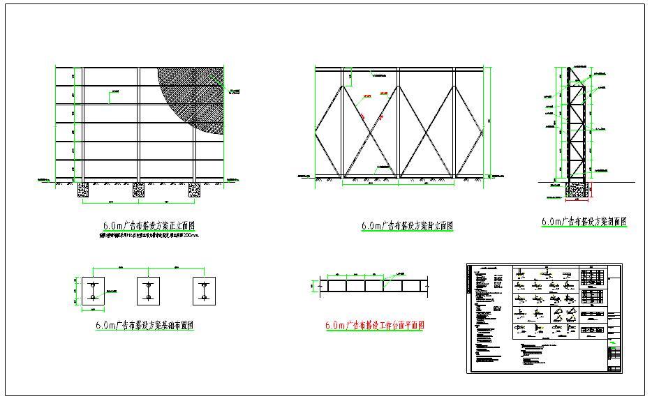 围挡广告牌结构施工图(共3张图纸)图片1