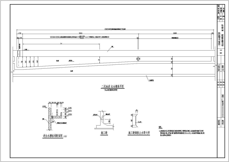 某圆形污水处理常二沉池设计结构施工图(附工艺图)图片2