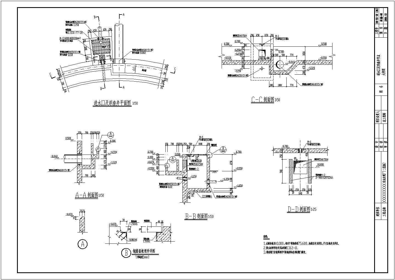 某圆形污水处理常二沉池设计结构施工图(附工艺图)图片3