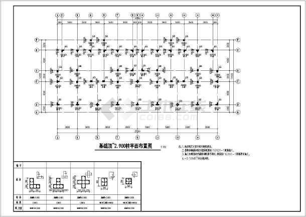 某地框架异形柱结构住宅楼结构施工图(无抗震设计)-图1
