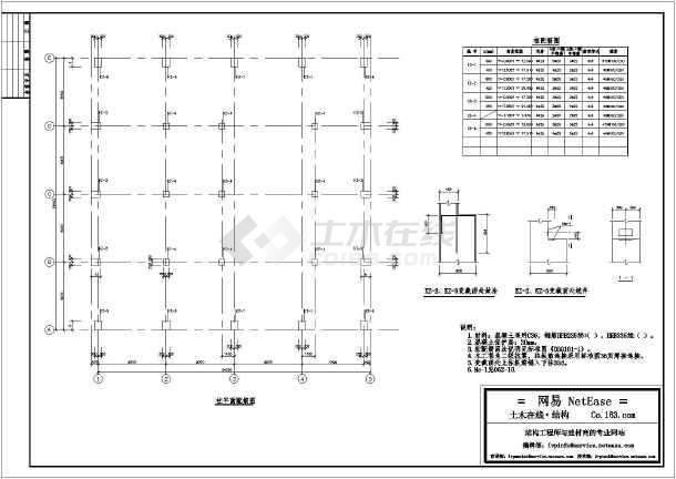 某压缩机厂房混凝土结构设计施工图纸-图2
