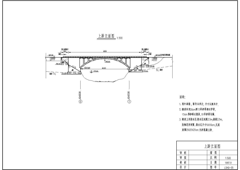 某水利工程72m大型石拱桥结构布置图图片3