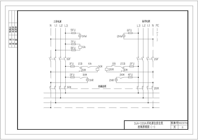 中南标准常用电气控制原理图98ZD701图片1