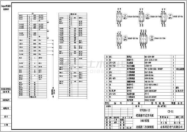 某线路、变压器保护系统装配图-图二