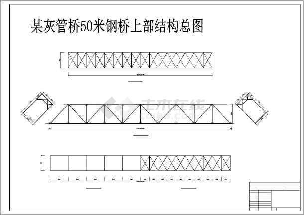 灰管桥50米钢桥结构构造设计图纸-图一
