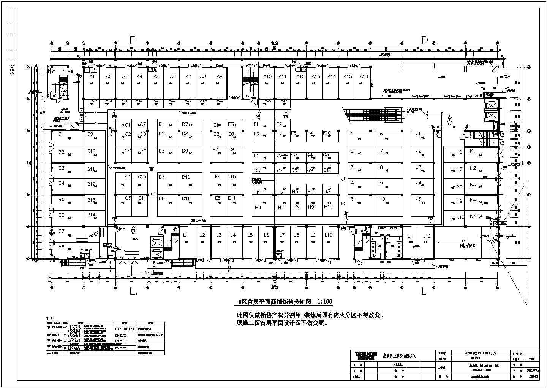 地下室停车场管理系统及首层商铺分布图图片1