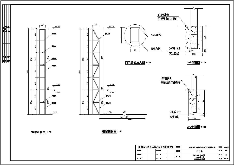 某地商业楼广告牌围挡工程结构设计施工图图片3