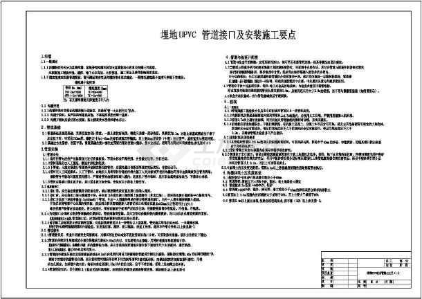 水利工程UPVC塑料管施工工艺图-图1