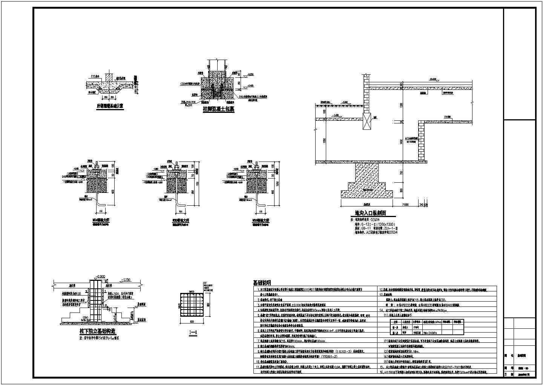 餐厅钢结构框架雨棚基础平面布置设计图图片2