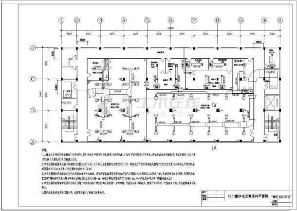 【广州】某净化工程空调平面图设计-图一