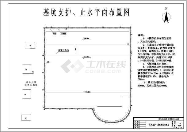某地科研楼基坑支护和止水设计施工图-图1