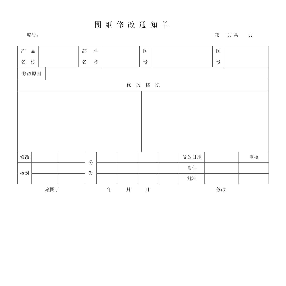 [小学]图纸更改制度-图2