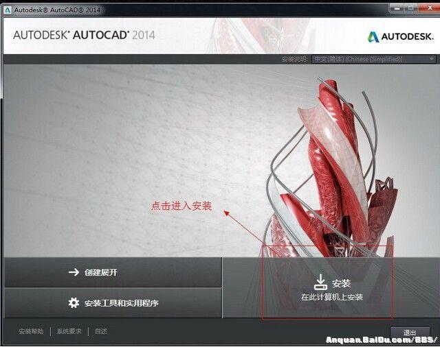 Auto CAD2014(含安装说明和注册机)