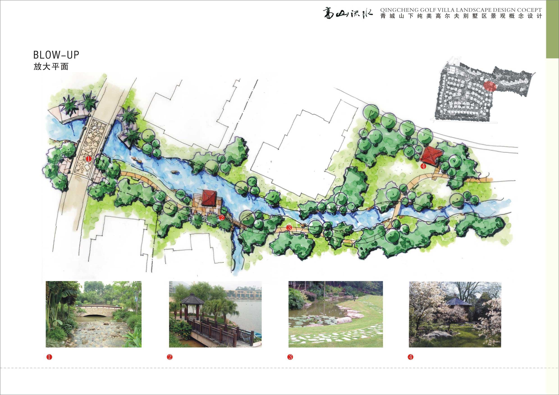 【成都】高山流水青城山下纯美高尔夫别墅景观方案图片1