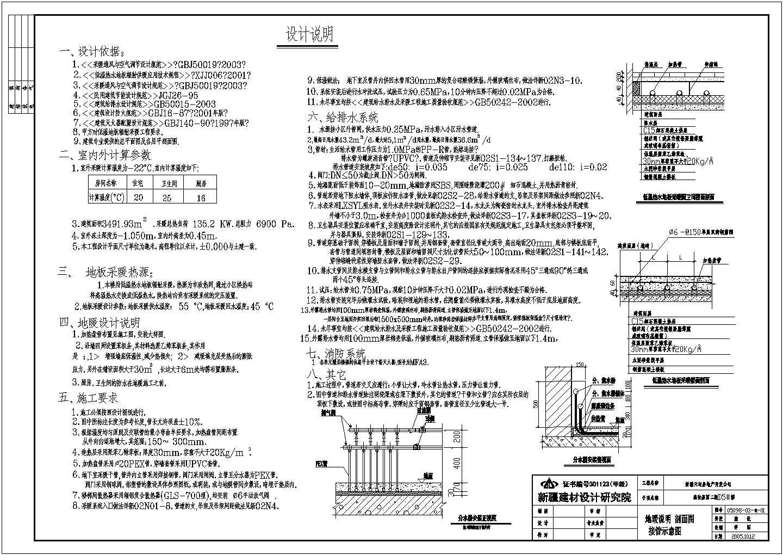 【新疆】住宅小区地板辐射采暖系统设计施工图图片1