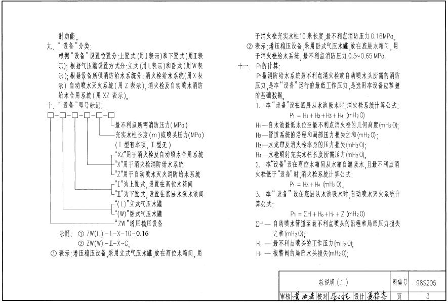 98S205 消防增压稳压设备选用与安装PDF图片2