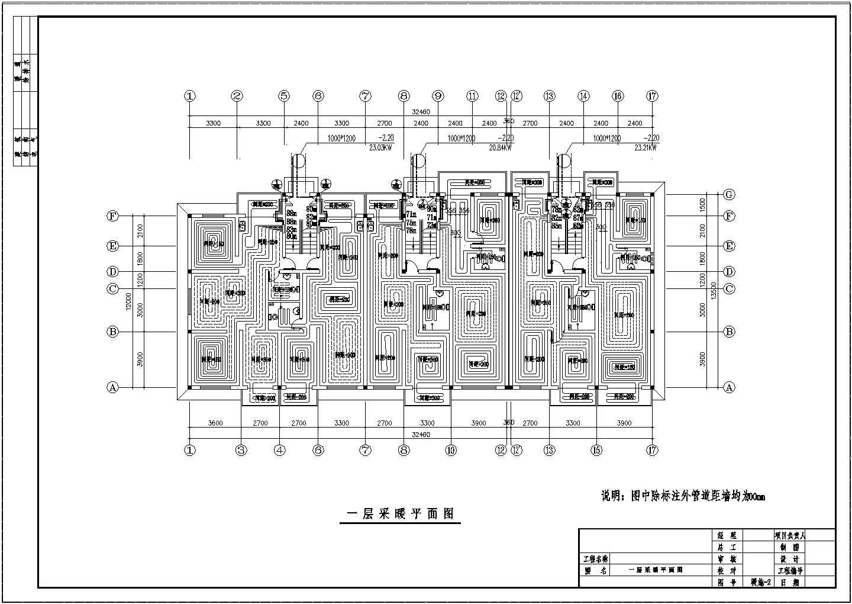 集中住宅楼地板辐射采暖系统设计施工图(含给排水设计)图片2