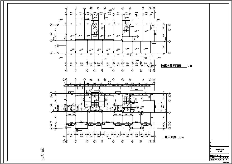 某居民安置新区多层砌体结构建筑图图片1