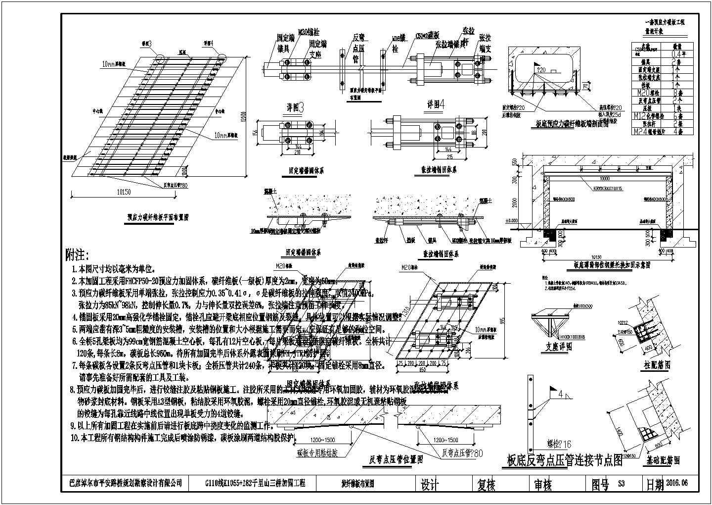 预应力碳纤维板加固桥梁图纸与施工方案图片1